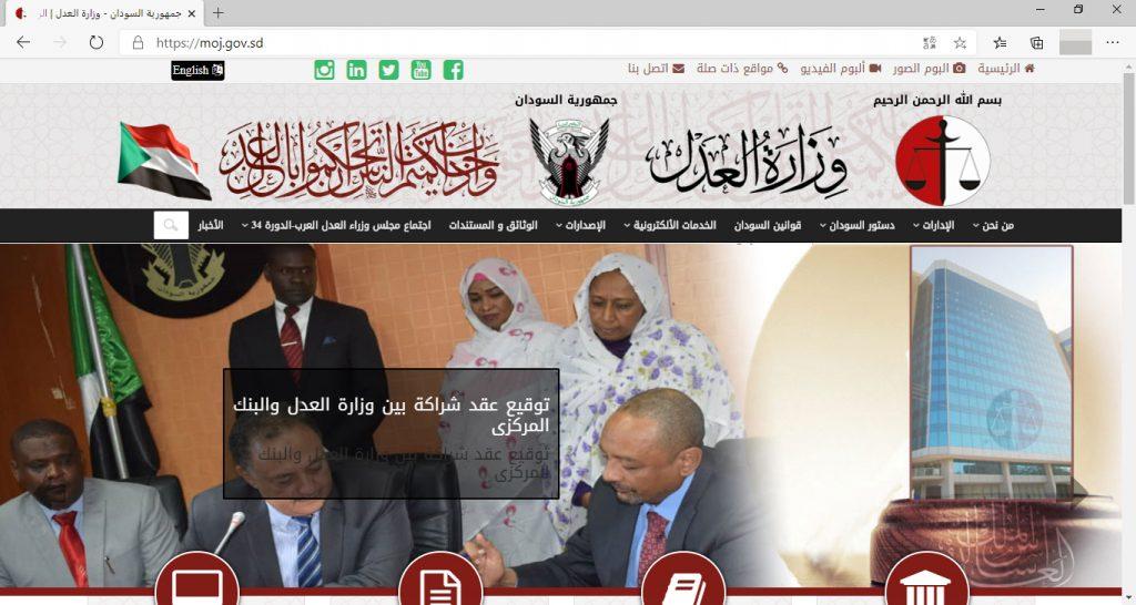 موقع وزارة العدل
