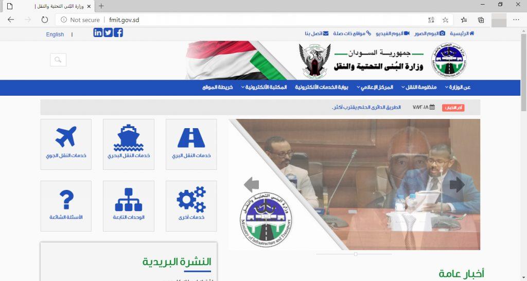 موقع وزارة النقل والبنى التحتية