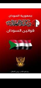 sudanlaws1