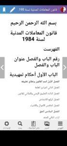 sudanlaws2
